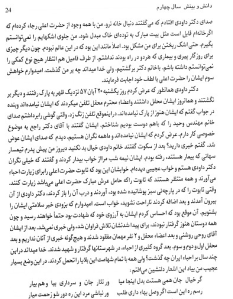 MrsDavudi-Page 4