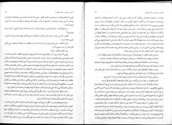 MrsDavudi-Pages 2-3